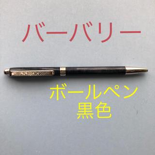 バーバリー(BURBERRY)のバーバリー ボールペン 黒色(ペン/マーカー)