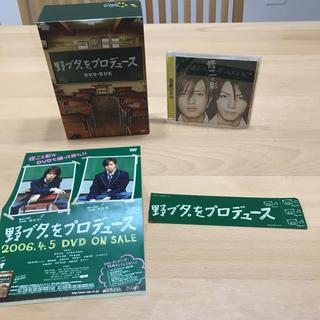 ヤマシタトモヒサ(山下智久)の野ブタ。をプロデュース DVD-BOX DVD(TVドラマ)