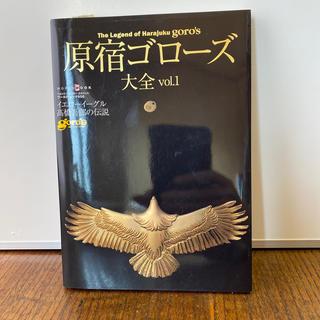 ゴローズ(goro's)の原宿ゴローズ 大全 vol.1(ファッション)