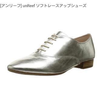 アンリーフ(unReef)の新品 未使用 アンリーフ UnReef レースアップシューズ 本革 23cm(ローファー/革靴)