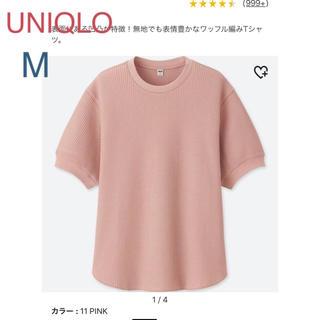ユニクロ(UNIQLO)の★UNIQLO ユニクロ ワッフルクルーネックT 5分袖 ピンク(Tシャツ(半袖/袖なし))