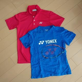 ヨネックス(YONEX)の【140cm】YONEX Tシャツ2枚(Tシャツ/カットソー)