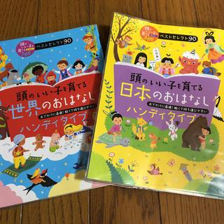 シュフトセイカツシャ(主婦と生活社)の頭のいい子を育てる日本のおはなし セット(絵本/児童書)