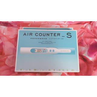 カウンターカルチャー(Counter Culture)の家庭用放射線測定器 エアカウンターS AIR COUNTER S(防災関連グッズ)