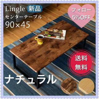 Lingle センターテーブル ナチュラル(ローテーブル)