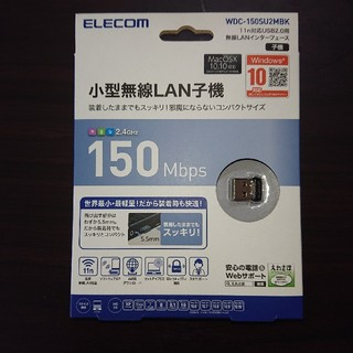 エレコム(ELECOM)のエレコム 小型無線LAN子機(PC周辺機器)
