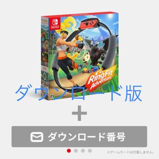 ニンテンドースイッチ(Nintendo Switch)のNintendo Switch リングフィットアドベンチャー ダウンロード版(家庭用ゲームソフト)