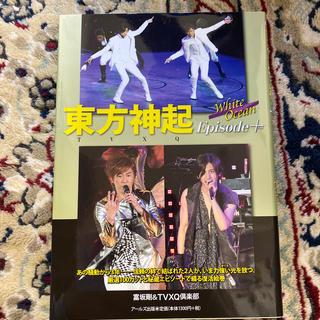 トウホウシンキ(東方神起)の東方神起Episode+ White Ocean(アート/エンタメ)