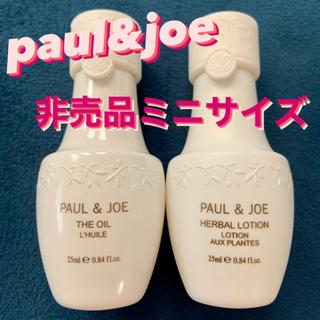 ポールアンドジョー(PAUL & JOE)の非売品 ポールジョー ミニサイズ サンプル ★ ハーバルローション オイル(化粧水/ローション)