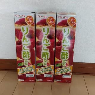 ランラン様専用!りんご酢飲料!720ml3本送料無料!!(ソフトドリンク)