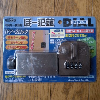 マキタ(Makita)のぼー犯錠 ダイヤル式 一般扉用 ガードロック キーボックス(日用品/生活雑貨)
