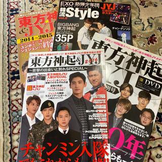 トウホウシンキ(東方神起)の東方神起&JYJ 2014~2015など(アート/エンタメ)
