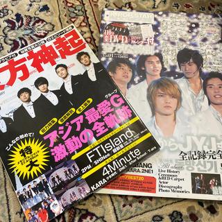 トウホウシンキ(東方神起)のK-POP STAR PHOTO MAGAZINE vol.01など(アート/エンタメ)
