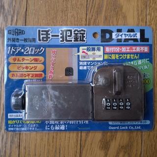 マキタ(Makita)のぼー犯錠 ダイヤル式 一般扉用 ガードロック キーボックス(その他)
