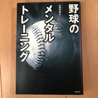 野球のメンタルトレ-ニング(趣味/スポーツ/実用)