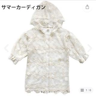 子供レースカーディガン(ジャケット/上着)