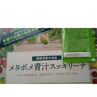 Tea Life - ★メタボ青汁スッキリーナ~🎵10袋