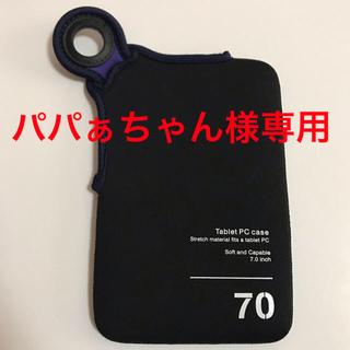 ELECOM - タブレットケース(7インチ用)