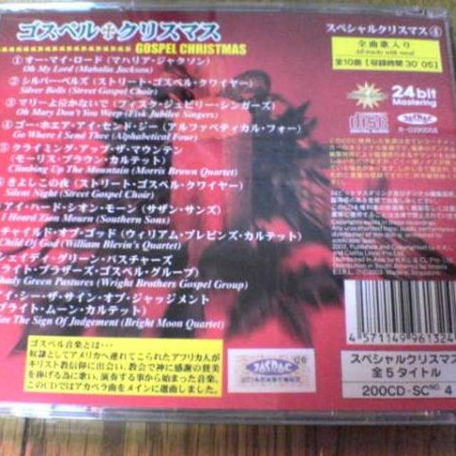 CD「スペシャルクリスマス4 ゴスペル・クリスマス」★ エンタメ/ホビーのCD(宗教音楽)の商品写真