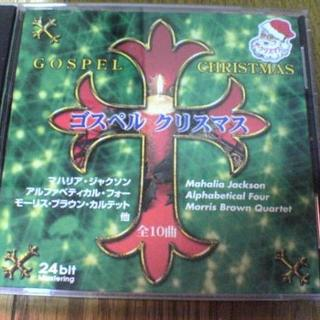 CD「スペシャルクリスマス4 ゴスペル・クリスマス」★(宗教音楽)