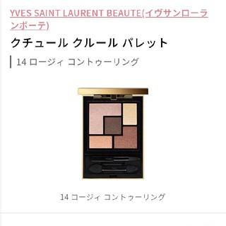 イヴサンローランボーテ(Yves Saint Laurent Beaute)のイヴサンローラン パレット14(アイシャドウ)
