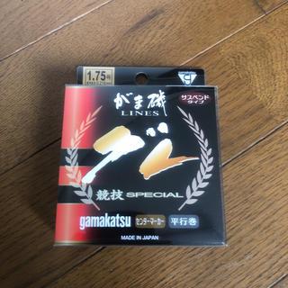 ガマカツ(がまかつ)の即決 gamakatsu がま磯ライン・グレ競技スペシャル 1.75号 150M(釣り糸/ライン)