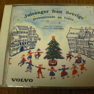 CD「ボルボが贈るスウェーデンからのクリスマスソング集VOLVO」(宗教音楽)