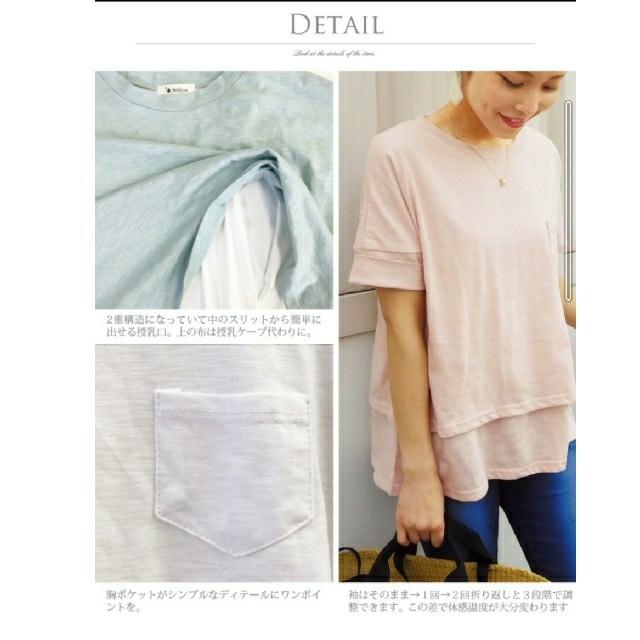 授乳服 tシャツ