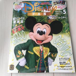 ディズニー(Disney)のDisney FAN (ディズニーファン) 2020年 05月号 (絵本/児童書)