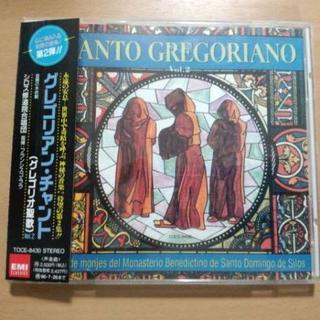 CD「グレゴリアン・チャント~グレゴリオ聖歌第2集」●(宗教音楽)