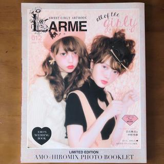 雑誌『LARME(ラルム)』 #012 中村里砂 白石麻衣(ファッション)