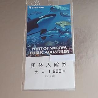 名古屋港水族館入館券(水族館)