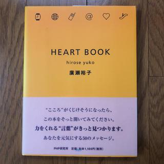 Heart book(その他)