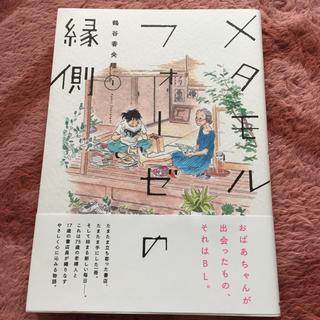 カドカワショテン(角川書店)のメタモルフォーゼの縁側 1(女性漫画)