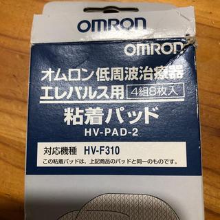 オムロン(OMRON)のオムロン エレパルス用 粘着パッド 2枚(マッサージ機)
