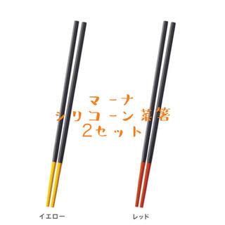 【マーナ】シリコーン菜箸 2セット【ゆうパケット】(カトラリー/箸)