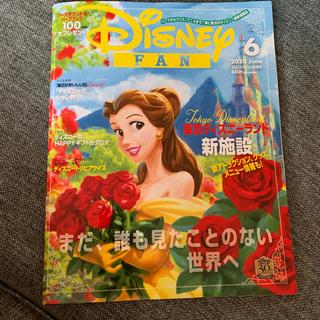 ディズニー(Disney)のDisney FAN (ディズニーファン) 2020年 06月号(絵本/児童書)