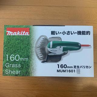 マキタ(Makita)のマキタ 160mm 芝生バリカン MUM1601(その他)