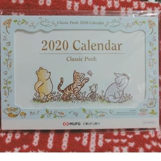 クマノプーサン(くまのプーさん)のプーさん 2020年カレンダー(カレンダー/スケジュール)