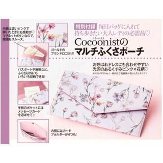 コクーニスト(Cocoonist)の美人百花10月号付録 マルチふくさポーチ(その他)