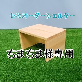 木製シェルターS(ちまちま様専用)(その他)