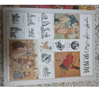 アサヒシンブンシュッパン(朝日新聞出版)のマザーグースの世界展 図録 朝日新聞社 1989年(アート/エンタメ)