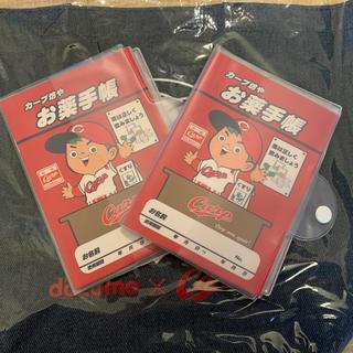 ヒロシマトウヨウカープ(広島東洋カープ)のカープ お薬手帳 2冊セット(その他)