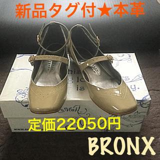 トゥモローランド(TOMORROWLAND)の新品タグ付★BRONX パンプス 本革パテント フラットシューズBRONX(ローファー/革靴)