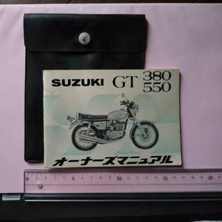スズキ - スズキ GT380・550 オーナーズマニュアル