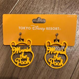 ディズニー(Disney)の東京ディズニー プーさんイヤリング(イヤリング)