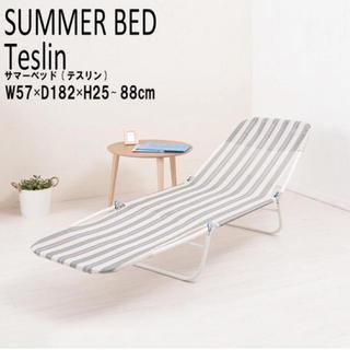 【新品】サマーベッド 折り畳み テスリン ビーチ プールサイド リクライニング(簡易ベッド/折りたたみベッド)