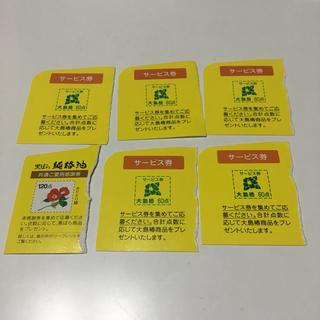 オオシマツバキ(大島椿)の大島椿 サービス券 300点分+黒ばら純椿油120点(ヘアケア)