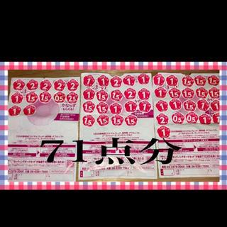 ヤマザキセイパン(山崎製パン)のヤマザキ春のパン祭り★点数シール★(その他)