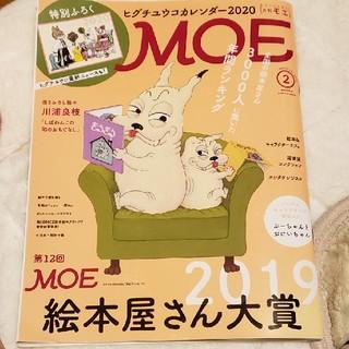 ヒグチユウコ カレンダー MOE (モエ) 2020年 02月号(その他)